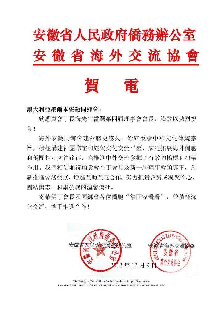 20131209 Anhui Waiban