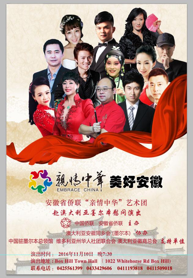 anhui-show2